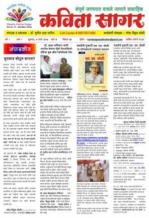 Weekly Kavita Sagar (साप्ताहिक कविता सागर) - संपादक: डॉ. सुनील दादा पाटील  - March 04, 2016