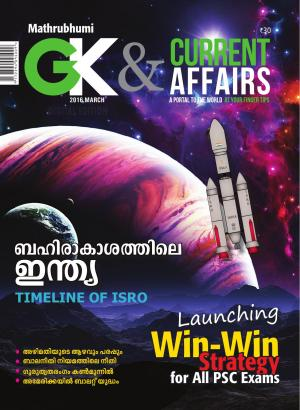 GK & Current Affairs 2016 March