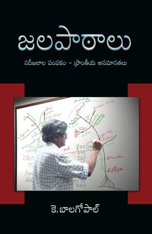 రాయలసీమ భేరి  - Read on ipad, iphone, smart phone and tablets.