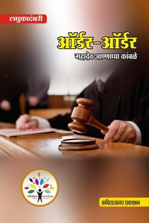 Short Novel - Order Order (लघुकादंबरी - ऑर्डर ऑर्डर) - Mahadev Aannappa Kamble (महादेव आण्णाप्पा कांबळे)