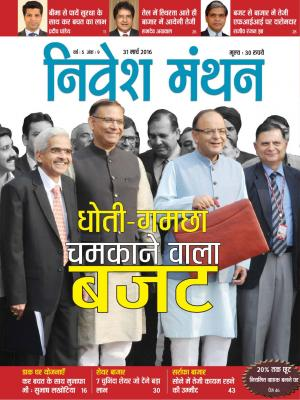 निवेश मंथन (Nivesh Manthan) - Read on ipad, iphone, smart phone and tablets.