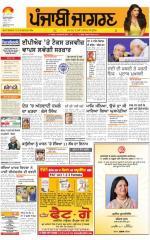 Jalandhar Dehat   : Punjabi jagran News : 6th March 2016 - Read on ipad, iphone, smart phone and tablets.