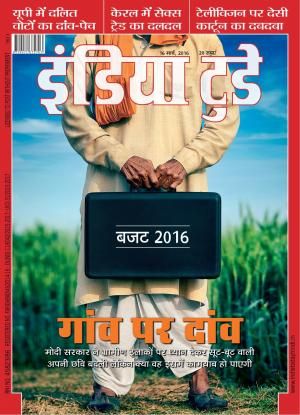 India Today Hindi-16th March 2016 - Read on ipad, iphone, smart phone and tablets.