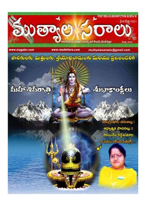 Telugu Muthyalasaralu- march -2016