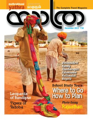 Yathra-2012 December - Read on ipad, iphone, smart phone and tablets.