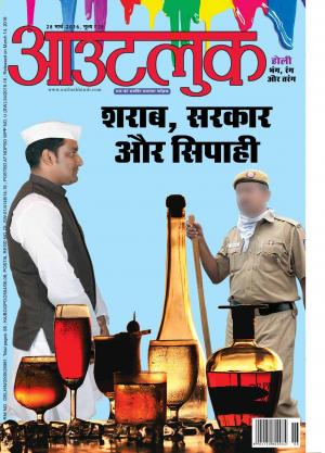 Outlook Hindi 16-28 March 2016