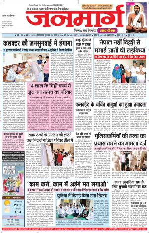 Dainik Janmarg - Read on ipad, iphone, smart phone and tablets.