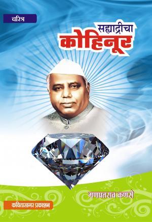Sahyandricha Kohinur (सह्याद्रीचा कोहिनूर) Ganpatrav Kanase (गणपतराव कणसे)
