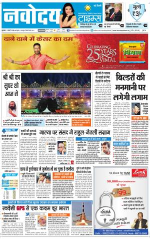 The Navodaya Times Faridabad - Read on ipad, iphone, smart phone and tablets.