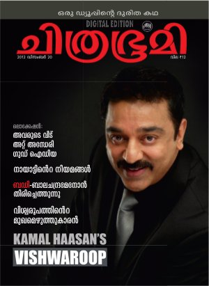 Chithrabhumi-2012 December 20 - Read on ipad, iphone, smart phone and tablets.