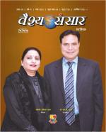 Vaishsansar Magazine