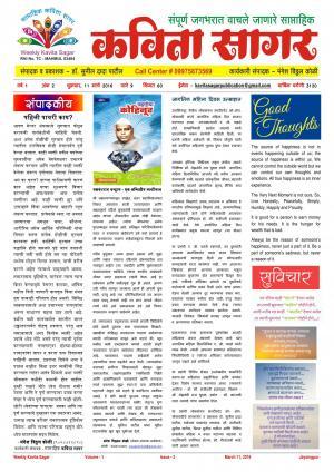 Weekly Kavita Sagar (साप्ताहिक कविता सागर) - संपादक: डॉ. सुनील दादा पाटील - March 11, 2016