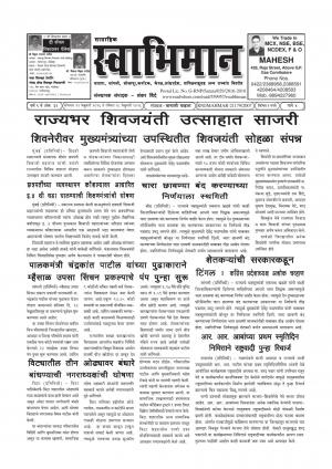 Swabhiman - (साप्ताहिक - स्वाभिमान) - संपादक: शंकर शिंदे (कराड - सातारा) - February 15, 2016 - Read on ipad, iphone, smart phone and tablets.