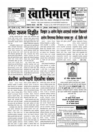 Swabhiman - (साप्ताहिक - स्वाभिमान) - संपादक: शंकर शिंदे (कराड - सातारा) - November 16, 2016 - Read on ipad, iphone, smart phone and tablets.