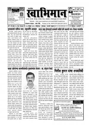 Swabhiman - (साप्ताहिक - स्वाभिमान) - संपादक: शंकर शिंदे (कराड - सातारा) - November 17, 2016 - Read on ipad, iphone, smart phone and tablets.