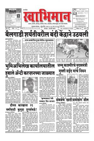 Swabhiman - (साप्ताहिक - स्वाभिमान) - संपादक: शंकर शिंदे (कराड - सातारा) - January 11, 2016 - Read on ipad, iphone, smart phone and tablets.