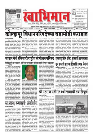 Swabhiman - (साप्ताहिक - स्वाभिमान) - संपादक: शंकर शिंदे (कराड - सातारा) - December 28, 2015 - Read on ipad, iphone, smart phone and tablets.