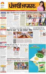 Jalandhar Dehat  : Punjabi jagran News : 12th March 2016 - Read on ipad, iphone, smart phone and tablets.