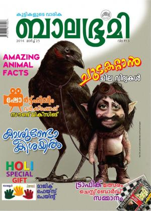 Balabhumi-2016 March 25 - Read on ipad, iphone, smart phone and tablets.