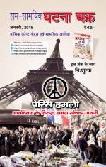 Monthly Current Affairs Jan 2016