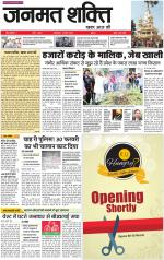 Janmat Shakti - 15-March-2016