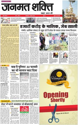 Janmat Shakti - 15-March-2016 - Read on ipad, iphone, smart phone and tablets.