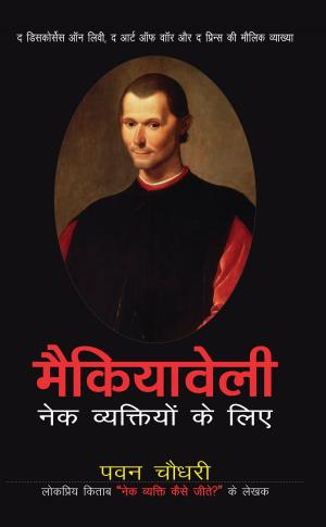 Machiavelli: Nek Vyaktiyon Ke Liye(Hindi translation of Machiavelli for Moral People
