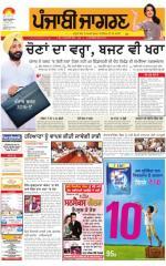Jalandhar Dehat : Punjabi jagran News : 16th March 2016 - Read on ipad, iphone, smart phone and tablets.