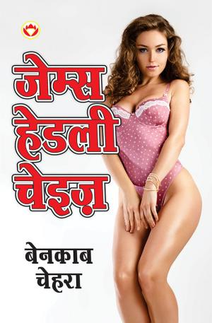Benakab Chehra - Read on ipad, iphone, smart phone and tablets.