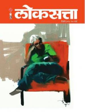Loksatta Diwali Issue 2015