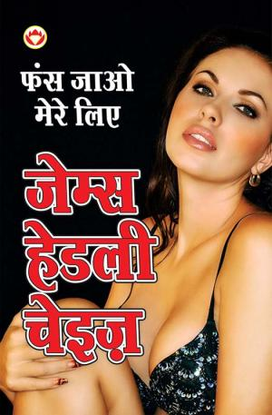Phans Jao Mere Liye - Read on ipad, iphone, smart phone and tablets.