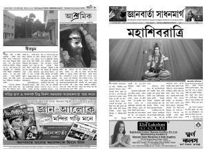 jnanbarta sadhanmarg - Read on ipad, iphone, smart phone and tablets.