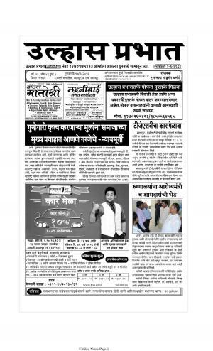 Ulhas Prabhat (साप्ताहिक उल्हास प्रभात) - संपादक: गुरुनाथ बनोटे (ठाणे) - March 17, 2016