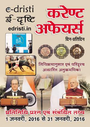 Edristi Current Affairs Jan 2016 Hindi