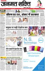 Janmat Shakti - 18-March-2016