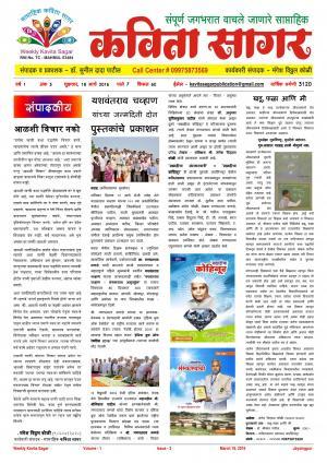 Weekly Kavita Sagar (साप्ताहिक कविता सागर) - संपादक: डॉ. सुनील दादा पाटील - March 18, 2016