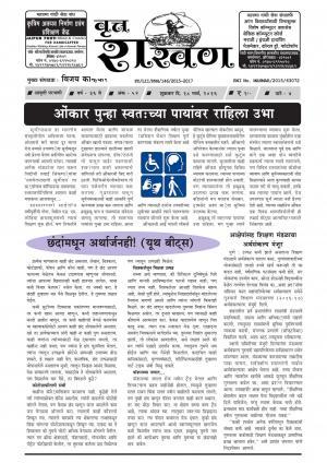 Weekly Vrutt Rakhan (साप्ताहिक वृत्त राखण) - संपादक: अशोक कान्हेकर (परभणी)