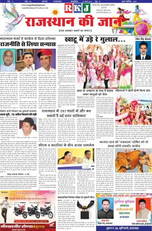 rajasthankijaan - Read on ipad, iphone, smart phone and tablets.