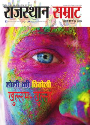 Rajasthan Samrat - Read on ipad, iphone, smart phone and tablets.