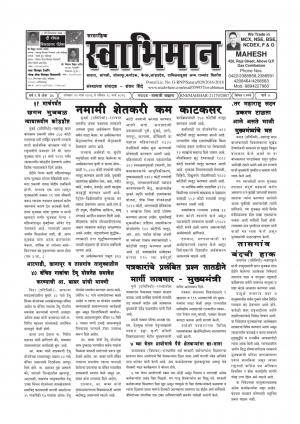 Swabhiman - (साप्ताहिक - स्वाभिमान) - संपादक: शंकर शिंदे (कराड - सातारा) - March 22, 2016 - Read on ipad, iphone, smart phone and tablets.