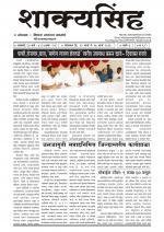 Weekly Shakyasinh (साप्ताहिक शाक्यसिंह) - संपादक: विलास रतनराव बनसोडे (परभणी)