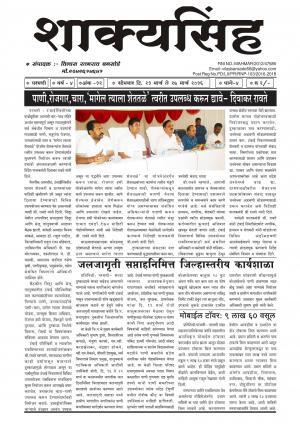 Weekly Shakyasinh (साप्ताहिक शाक्यसिंह) - संपादक: विलास रतनराव बनसोडे (परभणी) - Read on ipad, iphone, smart phone and tablets.