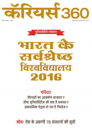 Careers360 March 2016 Hindi - Read on ipad, iphone, smart phone and tablets.