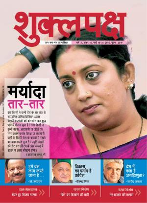 Shuklapaksh is a political fortnightly Hindi magazine - Read on ipad, iphone, smart phone and tablets.