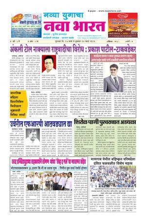 Navya Yugacha Nava Bharat (साप्ताहिक - नवा भारत) - संपादक: सुनील इनामदार - March 17, 2016
