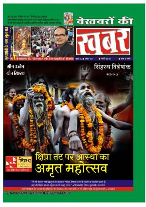 Bekhabaron Ki Khabar March 2016