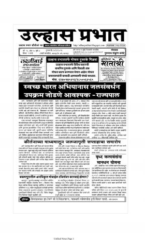 Ulhas Prabhat (साप्ताहिक उल्हास प्रभात) - संपादक: गुरुनाथ बनोटे (ठाणे) - March 24, 2016