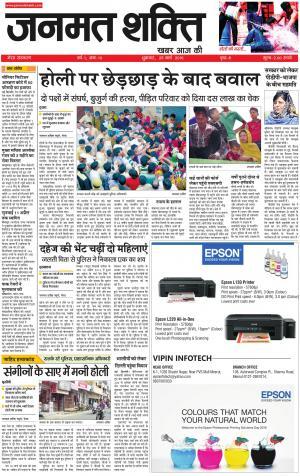 Janmat Shakti - Read on ipad, iphone, smart phone and tablets