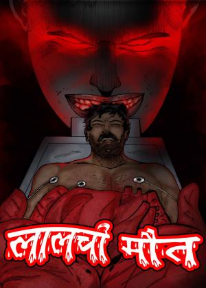 Laalchi Maut (Deadly Deal) - Read on ipad, iphone, smart phone and tablets.