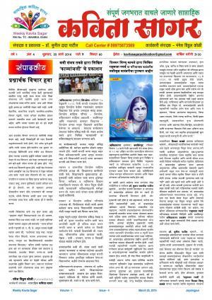 Weekly Kavita Sagar (साप्ताहिक कविता सागर) - संपादक: डॉ. सुनील दादा पाटील - March 25, 2016